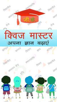 G.K.Quiz(Hindi),Current Affairs, KBC 9 2017 Practi poster