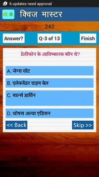 G.K.Quiz(Hindi),Current Affairs, KBC 9 2017 Practi apk screenshot