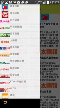 Hong Kong News apk screenshot