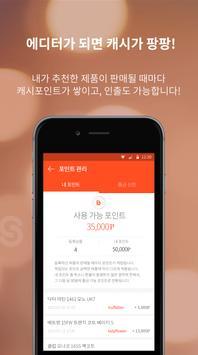 탕탕 - 해외직구 패션/뷰티 편집샵!  한글직구, 핫딜 apk screenshot