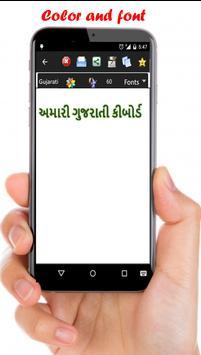 Gujarati Keyboard apk screenshot