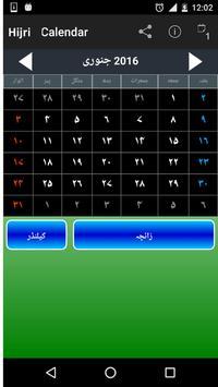 Hijri calendar 2016 apk screenshot