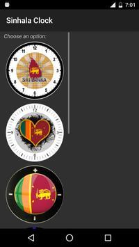 sinhala clock apk screenshot