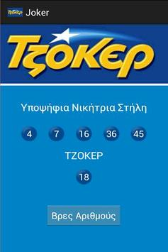 Joker Number Generator apk screenshot
