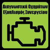 ΔΙΑΓΝΩΣΤΙΚΑ ΟΧΗΜΑΤΩΝ cartek.gr icon