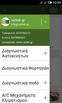 ΔΙΑΓΝΩΣΤΙΚΑ ΟΧΗΜΑΤΩΝ cartek.gr apk screenshot