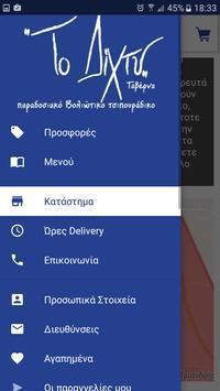 Το Δίχτυ screenshot 4