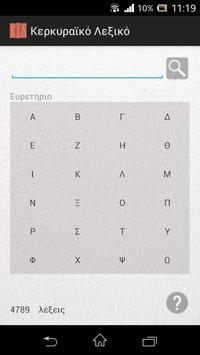 Corfiot Dictionary apk screenshot