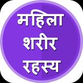 Mahila Sarir ke Rahasya icon