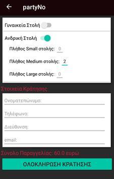 PartyNo apk screenshot
