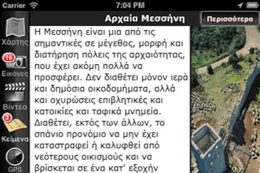 EasyGuideApp Μεσσήνη apk screenshot