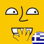 ΛΕΞΕΙΣ ΤΑΜΠΟΥ icon