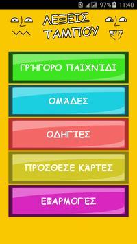 ΛΕΞΕΙΣ ΤΑΜΠΟΥ poster