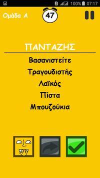 ΛΕΞΕΙΣ ΤΑΜΠΟΥ apk screenshot