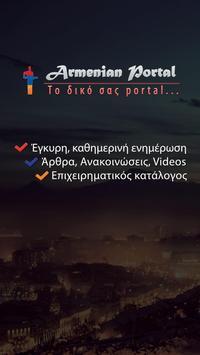 ArmeniansGR poster