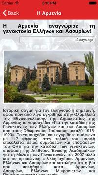 ArmeniansGR screenshot 2