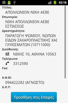 ΑΦΜ Νομικών Προσώπων apk screenshot