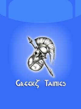 Greek Tainies (Ταινίες) poster