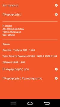 E-dj.gr screenshot 3