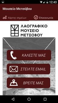 Μουσείο Μετσόβου apk screenshot