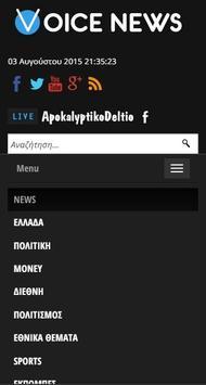 Voicenews.gr apk screenshot