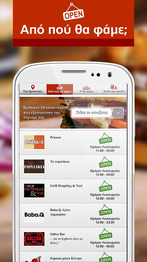 foodoodelivery gr for Android - APK Download