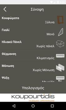 ECO Doors And Windows apk screenshot