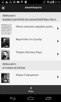 Γλώσσα Lite apk screenshot