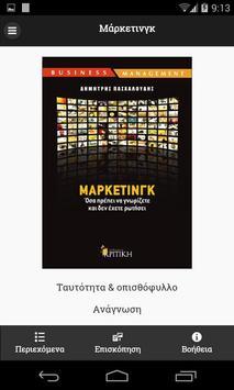 Μάρκετινγκ Lite poster