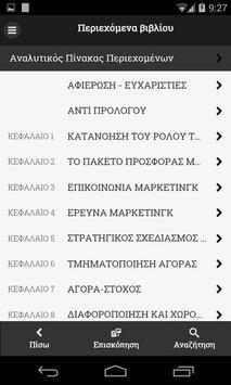 Μάρκετινγκ Lite apk screenshot