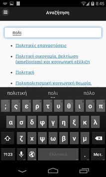 Κοινωνιολογική Θεωρία Lite apk screenshot