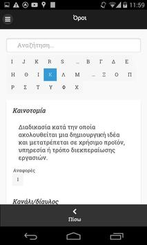Διοίκηση Επιχειρήσεων Lite apk screenshot