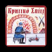 Cretan House icon