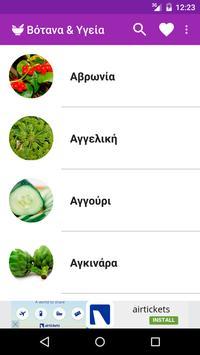 Βότανα & Υγεία poster