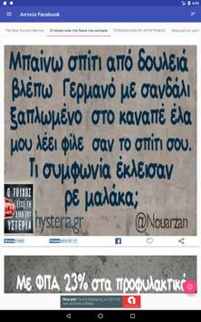 Αστεία Facebook apk screenshot