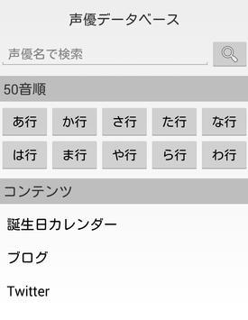 声優&アニメデータベース-poster