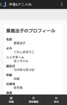 声優&アニメデータベース screenshot 2