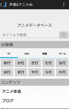 声優&アニメデータベース screenshot 3