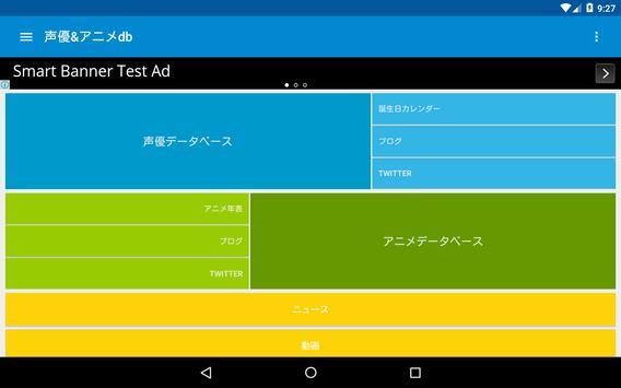 声優&アニメデータベース screenshot 4