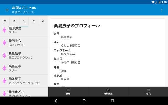 声優&アニメデータベース screenshot 6