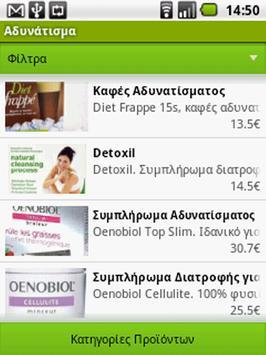 Health Eshop screenshot 1