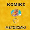 ΜετΚομιξ icon
