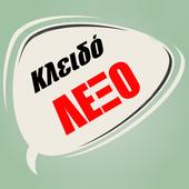 Κλειδόλεξο icon