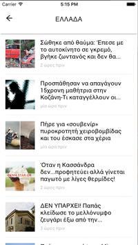 Star.gr apk screenshot