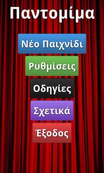 Παντομίμα poster
