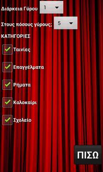 Παντομίμα apk screenshot