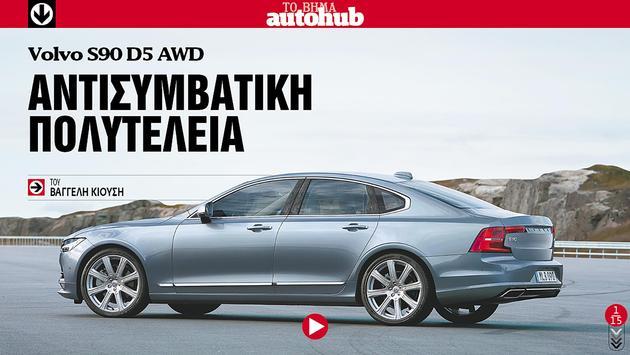 Autohub apk screenshot