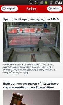 xrimaonline.gr apk screenshot