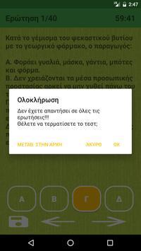 Ερωτήσεις Πιστοποίησης screenshot 13