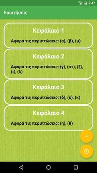 Ερωτήσεις Πιστοποίησης screenshot 5